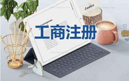 办理上海公司核名需要注意哪些问题?