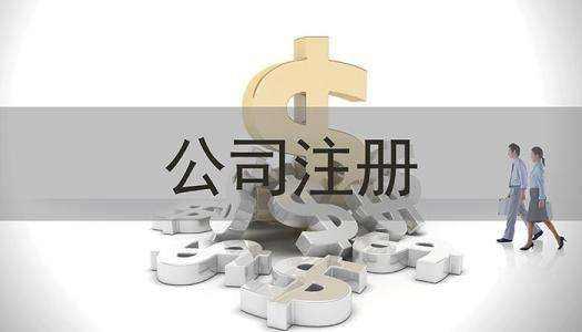 办理上海公司疑难名称核准怎么解决?