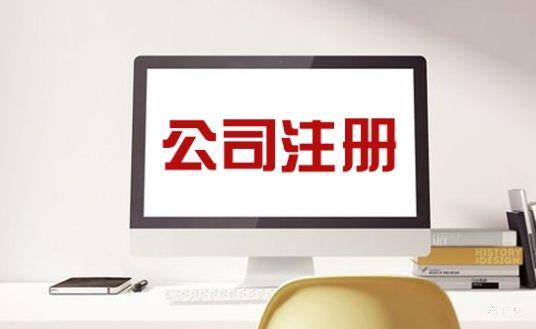 办理上海公司核名注意事项有四点要记住